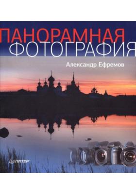 Панорамная фотография : Полноцветное издание