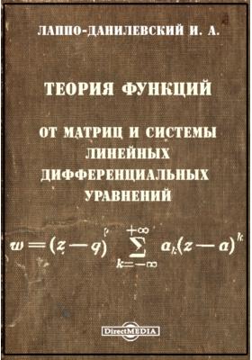 Теория функций от матриц и системы линейных дифференциальных уравнений