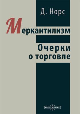Меркантилизм. Очерки о торговле