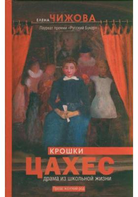 Крошки Цахес : Роман