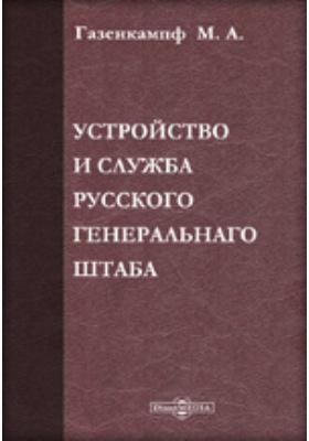 Устройство и служба Русского генеральнаго штаба