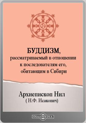 Буддизм, рассматриваемый в отношении к последователям его, обитающим в Сибири