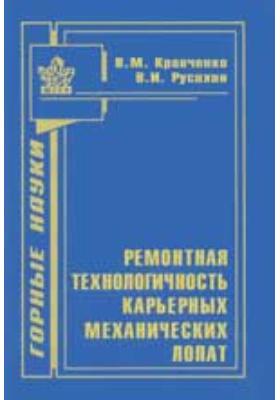 Ремонтная технологичность карьерных механических лопат