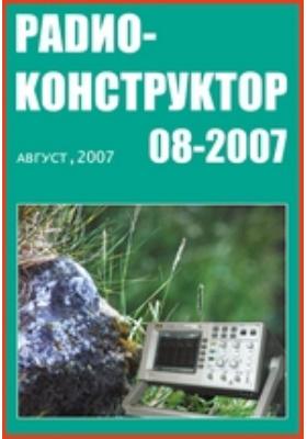 Радиоконструктор: журнал. 2007. № 8
