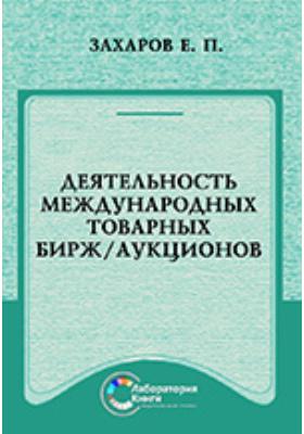Деятельность международных товарных бирж/аукционов