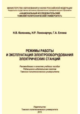 Режимы работы и эксплуатация электрооборудования электрических станций: учебное пособие