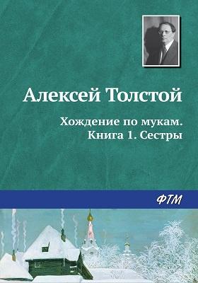 Хождение по мукам: роман. кн. 1. Сестры