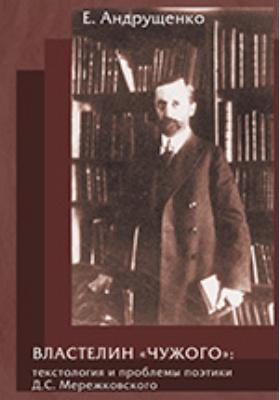 Властелин «чужого»: текстология и проблемы поэтики Д.С. Мережковского: научно-популярное издание