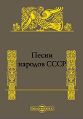 Песни народов СССР: художественная литература