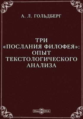 Три «Послания Филофея»: Опыт текстологического анализа