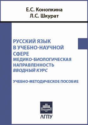 Русский язык в учебно-научной сфере : медико-биологическая направленность. Вводный курс: учебно-методическое пособие
