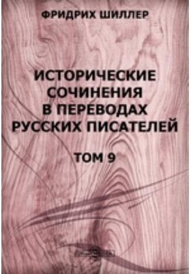 Исторические сочинения в переводах русских писателей. Т. 9