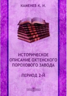 Историческое описание Охтенского порохового завода. Период 2-й. 1816-1890 г.г