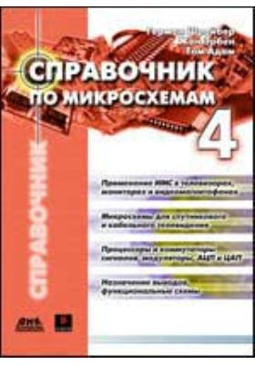 Справочник по микросхемам для телевизоров, мониторов, видеомагнитофонов, спутникового и кабельного телевидения. Т. 4