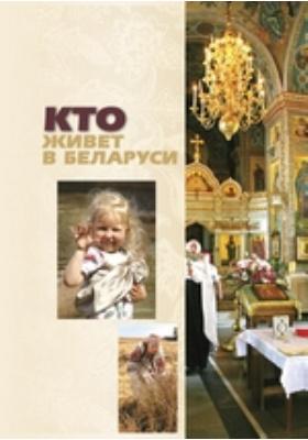Кто живет в Беларуси: монография