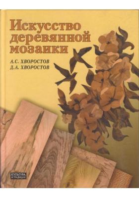 Искусство деревянной мозаики
