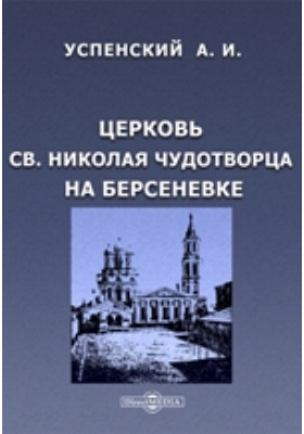 Церковь св. Николая чудотворца на Берсеневке