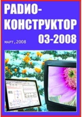 Радиоконструктор. 2008. № 3
