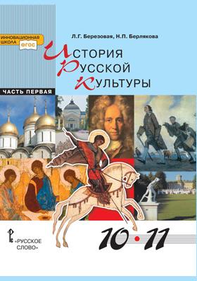История русской культуры : 10-11 класс: учебник : в 2 частях, Ч. 1