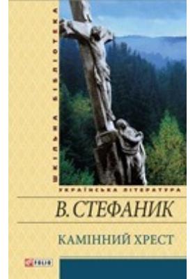 Камiнний хрест: художественная литература