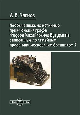 Необычайные, но истинные приключения графа Федора Михайловича Бутурлина, записанные по семейным преданиям московским ботаником Х