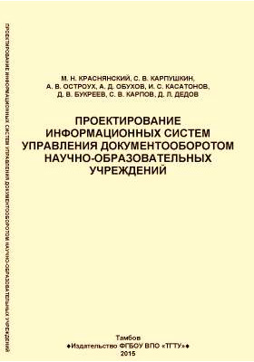 Проектирование информационных систем управления документооборотом научно-образовательных учреждений: монография