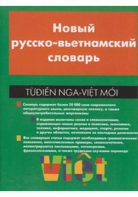 Новый русско-вьетнамский словарь = T??I?N NGA-VI??T M?I : Более 50 тысяч слов