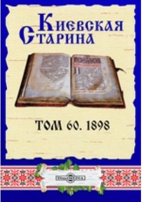 Киевская Старина. 1898. Т. 60