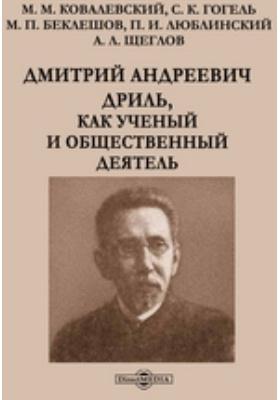 Дмитрий Андреевич Дриль, как ученый и общественный деятель