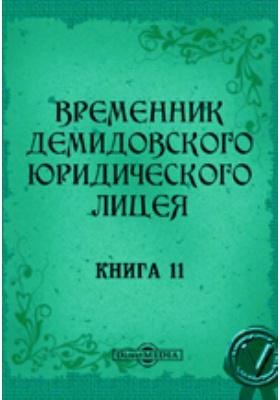 Временник Демидовского юридического лицея: журнал. 1876. Книга 11