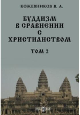 Буддизм в сравнении с христианством: монография. Т. 2