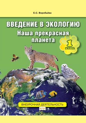 Введение в экологию. Наша прекрасная планета