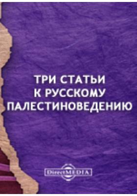 Три статьи к русскому палестиноведению: публицистика