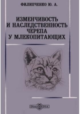 Изменчивость и наследственность черепа у млекопитающих, Ч. 2
