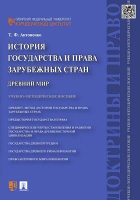 История государства и права зарубежных стран : Древний мир: учебно-методическое пособие