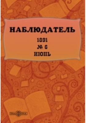 Наблюдатель: журнал. 1891. № 6, Июнь