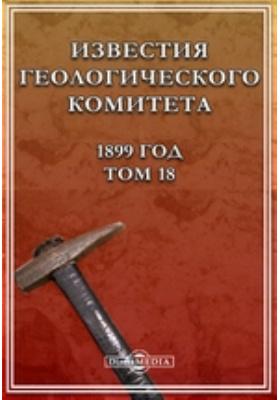Известия Геологического комитета год: журнал. 1899. Т. 18