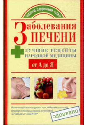 Заболевания печени. Лучшие рецепты народной медицины от А до Я