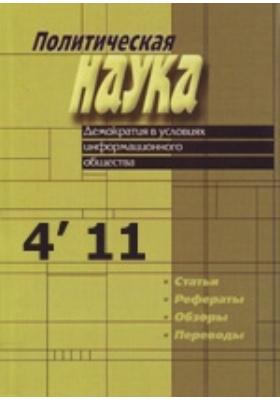 Политическая наука: журнал. 2011. № 4