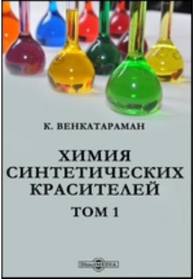 Химия синтетических красителей. Т. 1