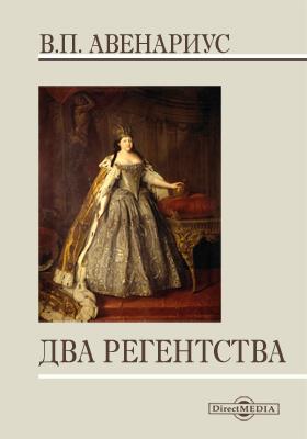 Два регентства: художественная литература