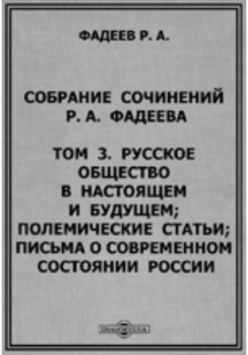 Собрание сочинений Р.А. Фадеева. Т. 3. Русское общество в настоящем и ...