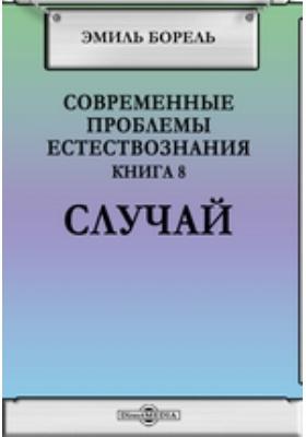 Современные проблемы естествознания. Книга 8. Случай