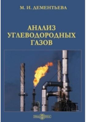 Анализ углеводородных газов
