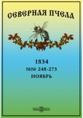 Северная пчела: журнал. 1834. №№ 248-273, Ноябрь
