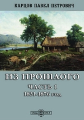Из прошлого, Ч. 1. 1831-1876 год