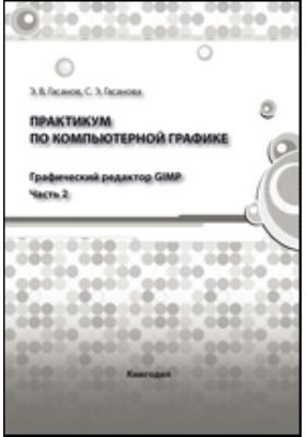 Практикум по компьютерной графике. Графический редактор GIMP, Ч. 2
