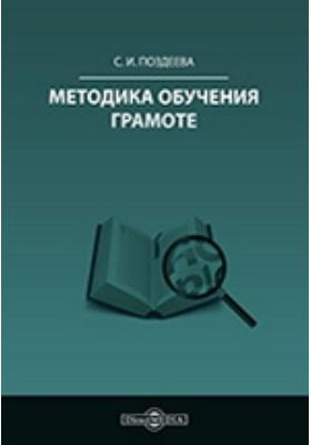 Методика обучения грамоте: учебно-методическое пособие
