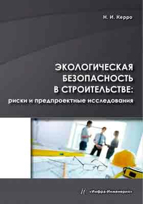 Экологическая безопасность в строительстве : риски и предпроектные исследования: монография