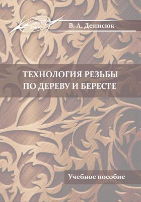 Технология резьбы по дереву и бересте: учебное пособие